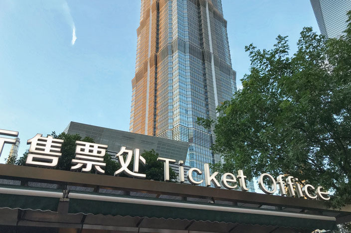 Shanghai Tower Ticket Office
